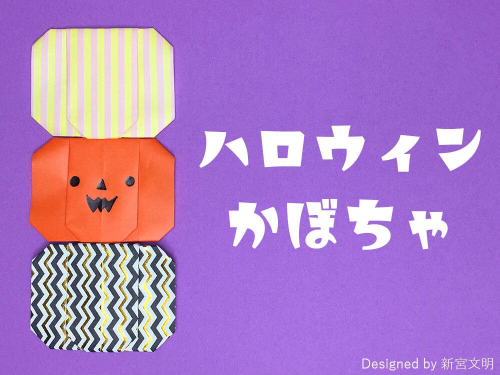 折り紙で折ったかぼちゃ
