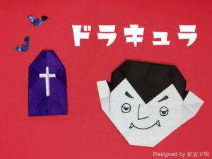 折り紙で折ったドラキュラ