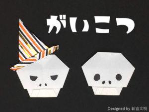 折り紙で折ったガイコツ