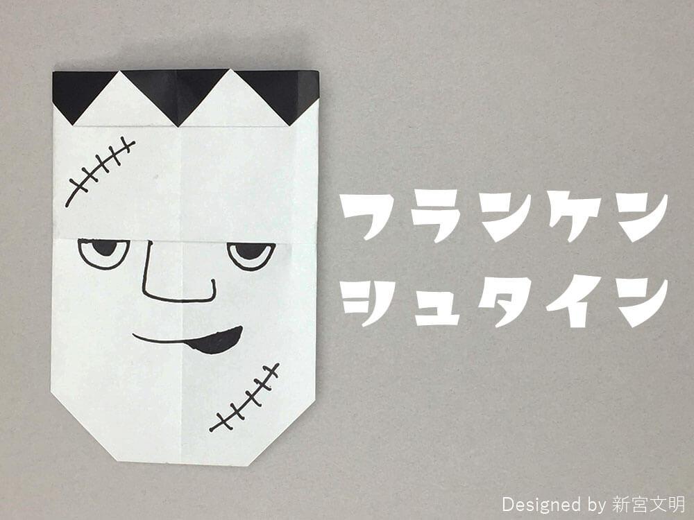 折り紙で折ったフランケンシュタイン