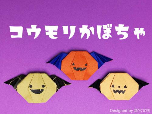 折り紙で折った羽根つきかぼちゃ
