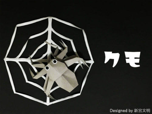折り紙で折ったクモとクモの巣