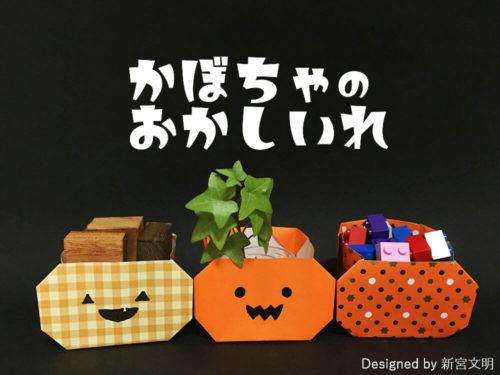 折り紙で折ったかぼちゃのお菓子入れ
