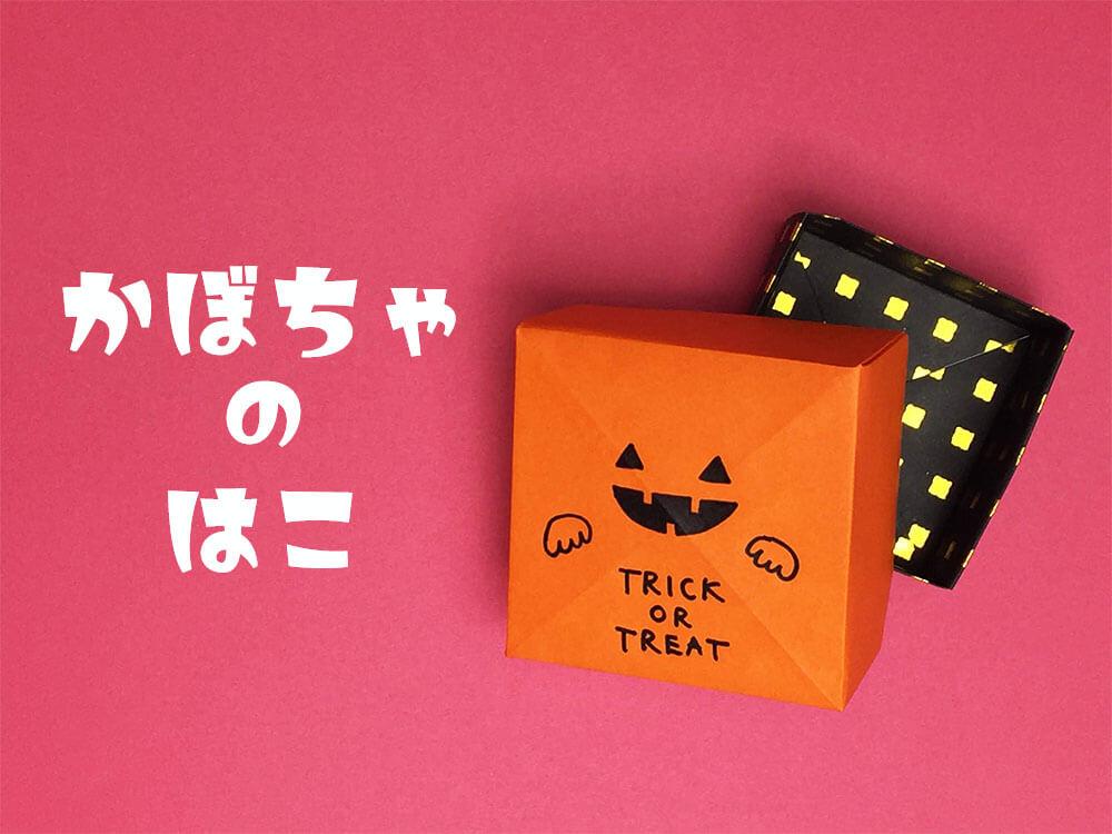 折り紙で折ったかぼちゃの箱