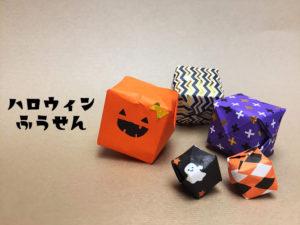 折り紙で折ったかぼちゃの風船