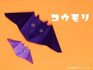 折り紙で折ったコウモリ