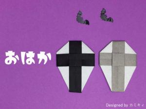 折り紙で折ったお墓