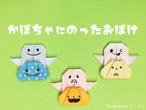 折り紙で折ったおばけとかぼちゃ