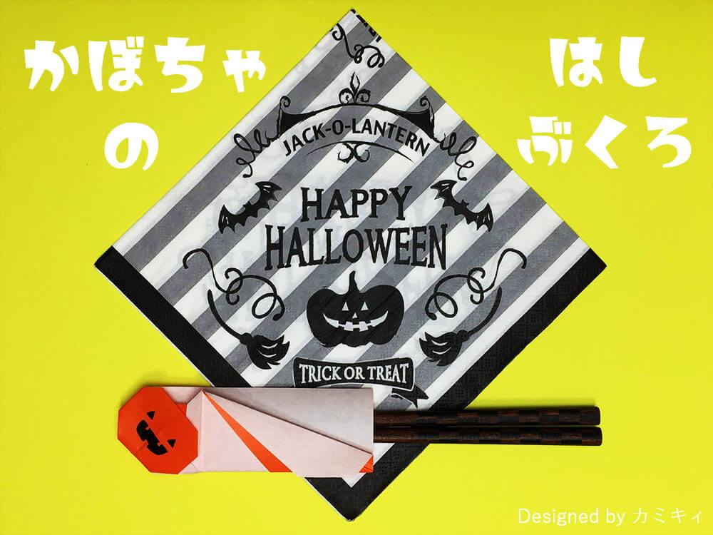 折り紙で折ったかぼちゃの箸袋