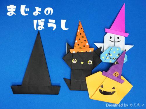 折り紙で折った魔女の帽子