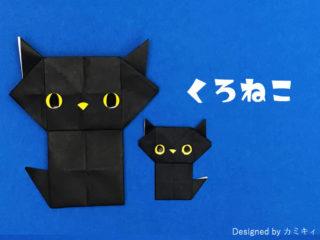 折り紙の【ねこ】
