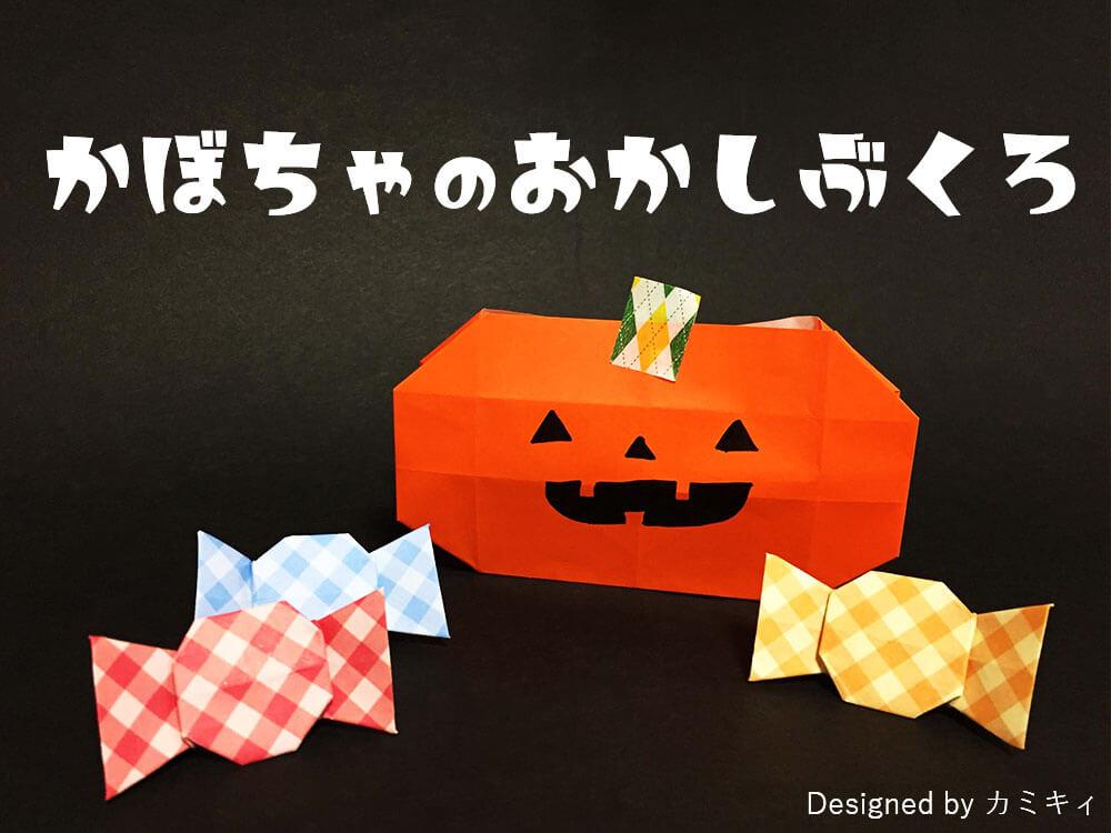 折り紙で折ったかぼちゃの袋