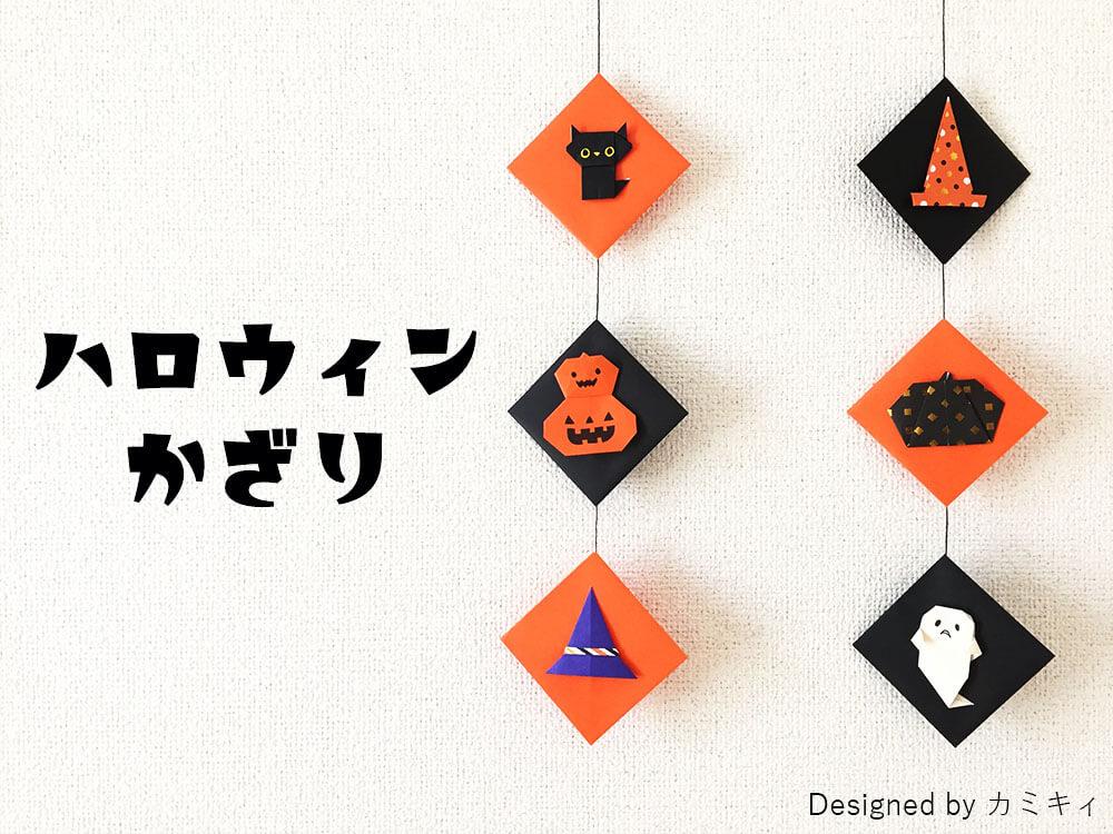 折り紙で折ったハロウィン飾り