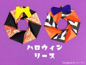 折り紙で折ったハロウィンリース