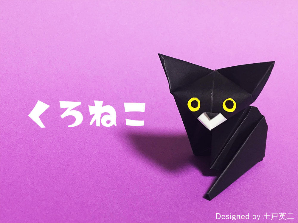折り紙で折った黒猫