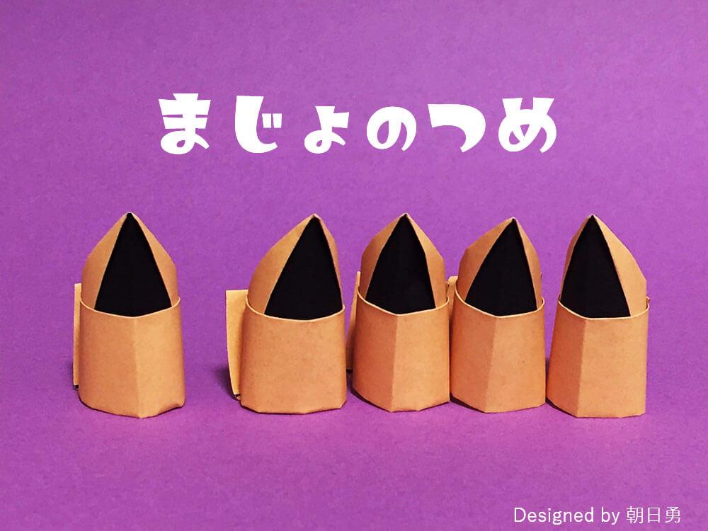 折り紙で折った魔女の爪