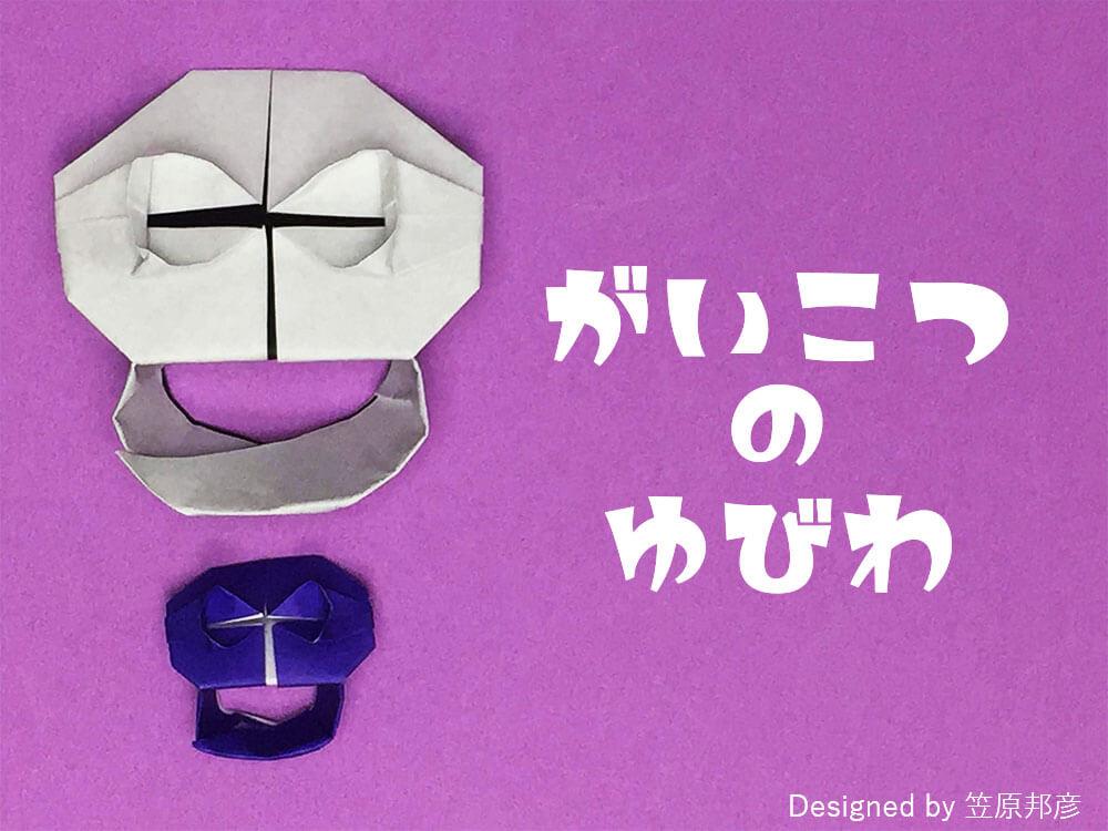 折り紙で折ったガイコツの指輪