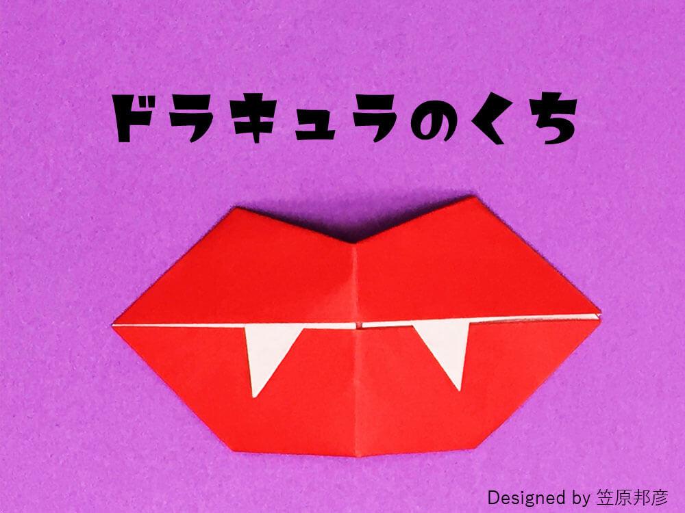 折り紙で折った吸血鬼の口
