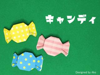 折り紙で折ったキャンディ