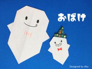 折り紙で折ったおばけ