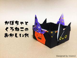 ハロウィンの箱