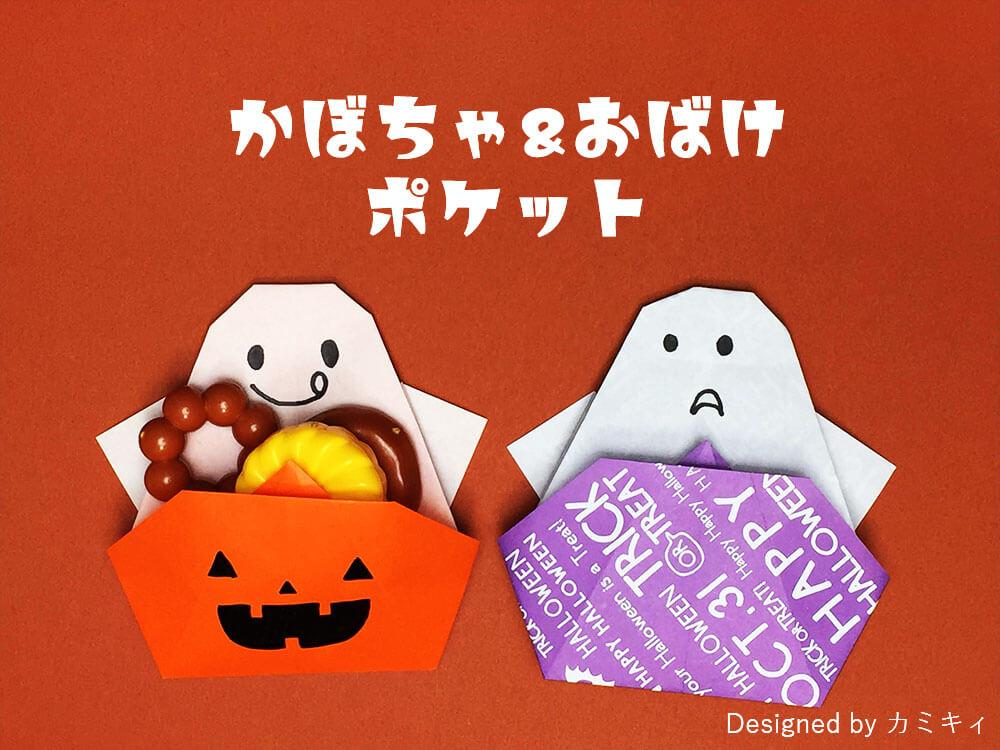 折り紙で折ったかぼちゃとおばけ