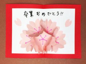 折り紙で折った桜のポップアップカード