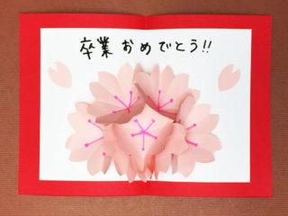桜の花 ポップアップカード