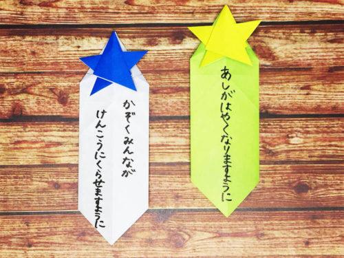 折り紙で折った星の短冊