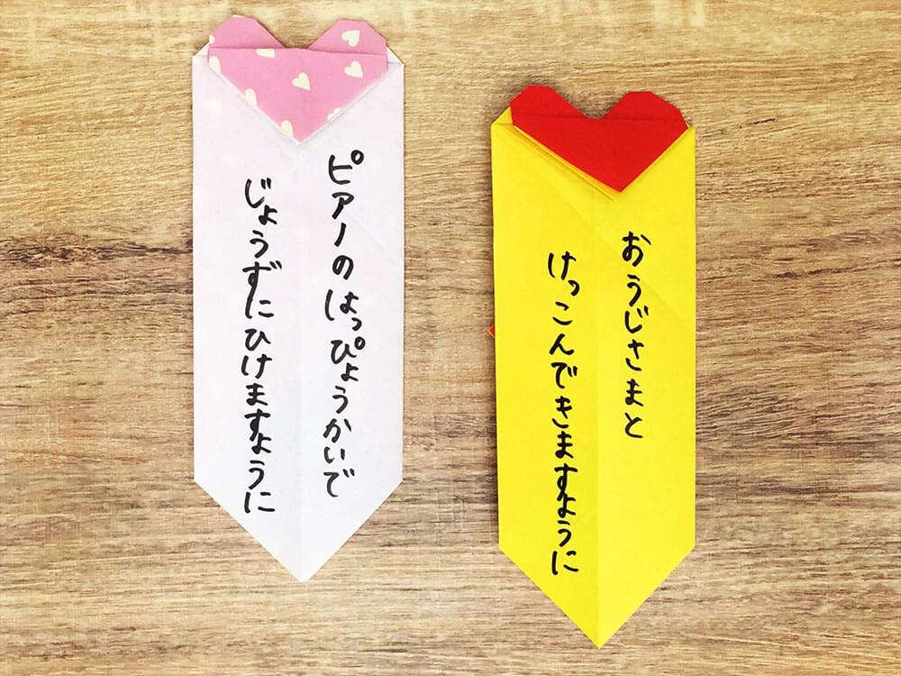 折り紙で折ったハートの短冊