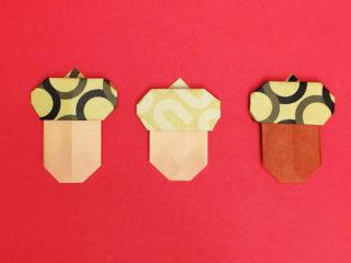 折り紙で折ったドングリ