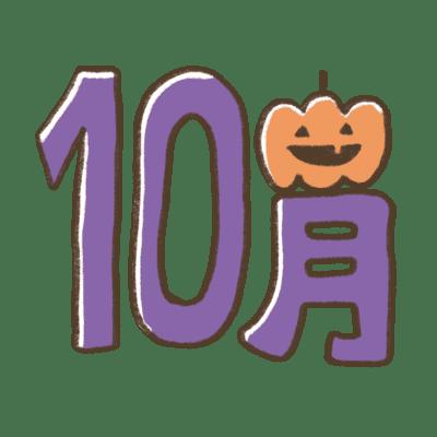 10月の折り紙