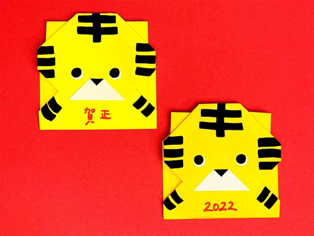 折り紙で折ったトラのポチ袋